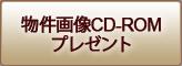 物件画像CD-ROMプレゼント