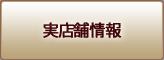 元住吉 不動産 .com 実店舗情報