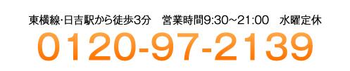 お客様専用フリーダイヤル 0120-97-2139