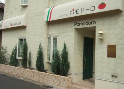 Restaurant Pomodoro(レストラン ポモドーロ):画像1