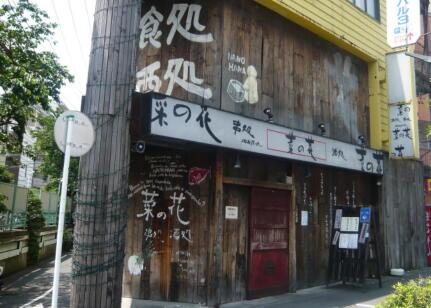串処 菜の花:画像1