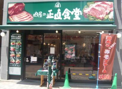 肉屋の正直な食堂 元住吉店:画像1