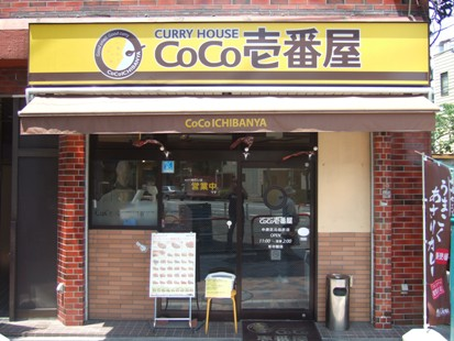COCO壱番屋 元住吉店:画像1