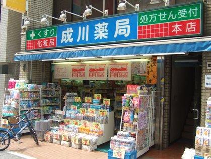 成川薬局本店:画像1