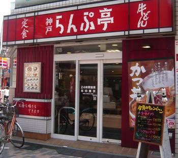 神戸 らんぷ亭 元住吉店:画像1